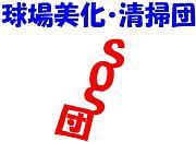 球場美化・清掃団 SOS団