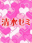 中村学園05H清水ゼミ