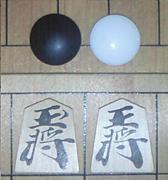 帝京大学囲碁将棋サークル