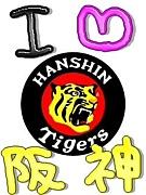 三河の虎ファンの憩いの場・2011
