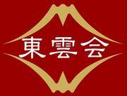 静岡県立富士東高校 23期 25HR