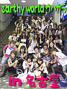 ★earthy world〜名古屋支部〜★