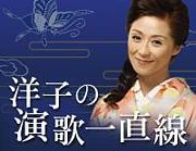 洋子の演歌一直線