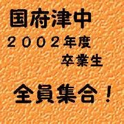 【国府津中学校 2002年度卒】