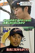 非イケメン野球選手応援コミュ