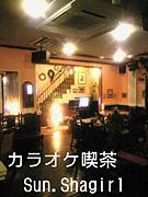 ♪カラオケ喫茶やステージ好き♪