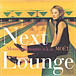 ♪嶋野百恵〜Next Lounge〜♪