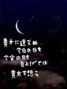 ♪ステキSong♪