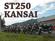 ★ST250⇒関西★