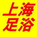 上海足浴マニア