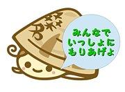 三重県・桑名⭐もっと盛り上げ隊