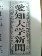 愛知大学名古屋校舎新聞会