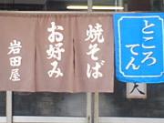 加納高校岩田屋『セットの会』