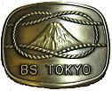平成21年度東京連盟富士章の集い