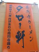 高円寺 タロー軒