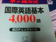 茅ヶ崎方式英語会