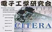 千葉工業大学電子工学研究会