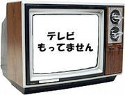 テレビもってません