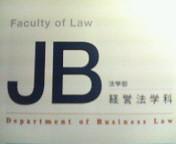 福岡大学法学部経営法学科