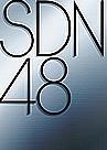 SDN48グッズ交換コミュ