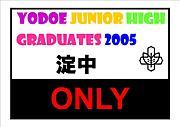 淀江中学校 2005年卒業生
