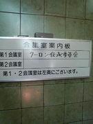 CRON伝承委員会