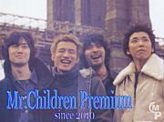 Mr.Children Premium(ミスチル)