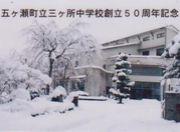 五ヶ瀬町立★三ヶ所中学校