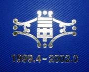 清水市立第三中学校2002年卒業生