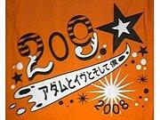 '08 日櫻2ねん9くみ