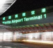 成田空港第1好きですが何か?