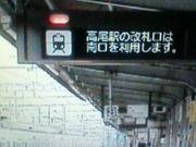 高尾駅の南口