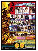 SORA FESTIVAL'09 IN CENTRAIR