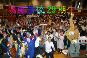 堺東高校 29期生