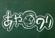 ♪1年E組♪