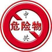 中国嫌い (嫌華流)