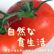 野菜の味を思い出そう。
