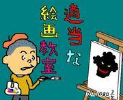 適当な絵画教室