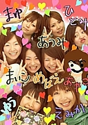 The9名様!!!
