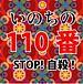 いのちの110番-STOP自殺-