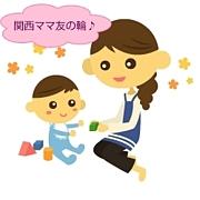 ☆関西ママ友の輪☆