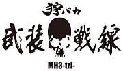 【MH3猟団】狩バカ武装戦線