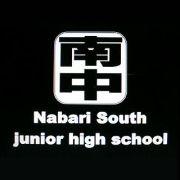 名張市立南中学校