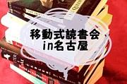 移動式読書会 in 名古屋