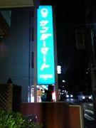 サンデーマート二子玉川店