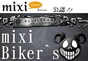 東北mixi Biker仙台ツーリング
