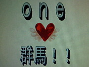 One Love 群馬!! mixi支部