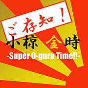 小椋金時 -Super O-gura Time!!-