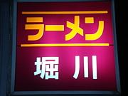 高鍋 「堀川ラーメン」