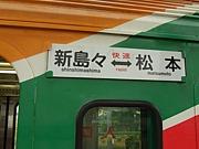 列車サボとバスサボ